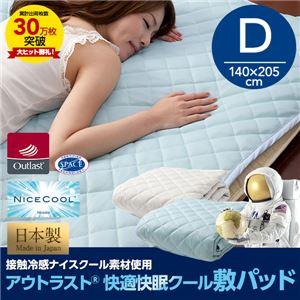 日本製 接触冷感ナイスクール素材 アウトラスト(R) 快適快眠クール敷パッド(抗菌・防臭わた使用) ダブルサイズ ブルー - 拡大画像