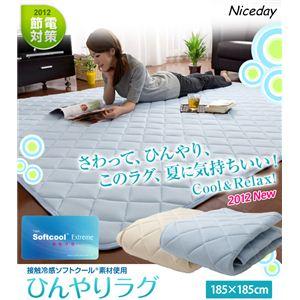 接触冷感ソフトクール素材 洗えるひんやりラグ 185×185 ブルー - 拡大画像