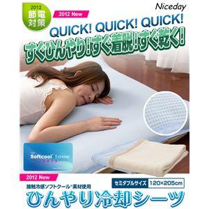 接触冷感ソフトクール素材 ひんやり冷却シーツ セミダブルサイズ アイボリー - 拡大画像