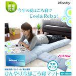 接触冷感ソフトクール素材 ひんやり冷却ごろ寝マット 大判サイズ ブルー