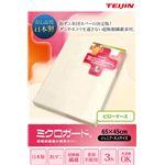 テイジン ミクロガード 枕カバー(ジュニア・大人兼用サイズ) ピンク