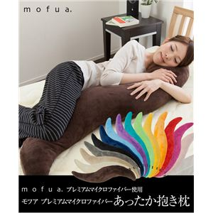 mofua(モフア) プレミアムマイクロファイバーあったか抱き枕(NT) ネイビー - 拡大画像