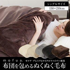 mofua(モフア) 布団を包めるぬくぬく毛布(NT) シングル アイボリー - 拡大画像