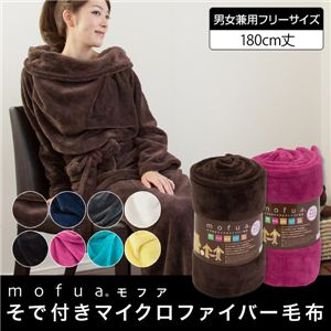mofua(モフア) 袖付きマイクロファイバー毛布(帯付)(NT) フリー ピンク - 拡大画像