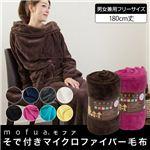 mofua(モフア) 袖付きマイクロファイバー毛布(帯付)(NT) フリー ブラック