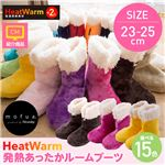 HeatWarm(ヒートウォーム) 発熱あったかルームブーツ【適応サイズ約23〜25cm】(NT) ブラウン