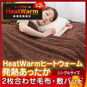 HeatWarm(ヒートウォーム) 発熱あったか2枚合わせ敷パッド(NT) シングル アイボリー - 拡大画像