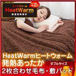 HeatWarm(ヒートウォーム) 発熱あったか2枚合わせ毛布(NT) ダブル ベージュ