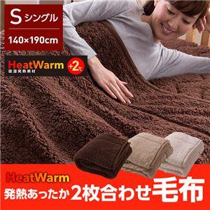 HeatWarm(ヒートウォーム) 発熱あったか2枚合わせ毛布(NT) シングル ブラウン - 拡大画像
