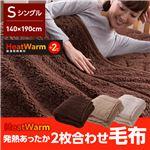 HeatWarm(ヒートウォーム) 発熱あったか2枚合わせ毛布(NT) シングル ブラウン