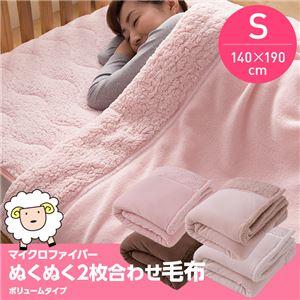 マイクロファイバーぬくぬく2枚合わせ毛布(ボリュームタイプ・抗菌綿使用)(NT) シングル ライトピンク - 拡大画像