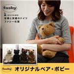 fashy(ファシー)オリジナルベアー・ボビー(NT) ダークブラウン