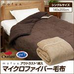 mofua(R)アウトラスト(R)綿入マイクロファイバー毛布(NT) シングル ブラウン