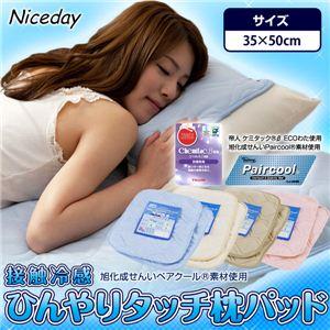 旭化成せんいPaircool(R)素材使用 接触冷感ひんやりタッチ枕パッド(2枚組) ベージュ - 拡大画像