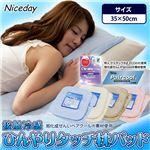 旭化成せんいPaircool(R)素材使用 接触冷感ひんやりタッチ枕パッド(2枚組) ライトブラウン
