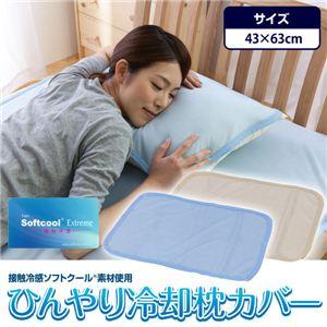 接触冷感ソフトクール素材 ひんやり冷却枕カバー ブルー - 拡大画像