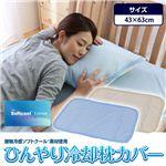 接触冷感ソフトクール素材 ひんやり冷却枕カバー ブルー
