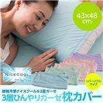 接触冷感ナイスクール&2重ガーゼ3層ひんやりガーゼ枕カバー(リバーシブル) ブルー 綿100%