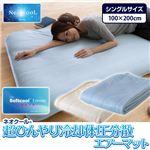 ネオクール超ひんやり冷却体圧分散エアーマット シングル ブルー