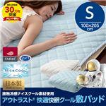 日本製 接触冷感ナイスクール素材 アウトラスト(R) 快適快眠クール敷パッド(抗菌・防臭わた使用) シングルサイズ アイボリー