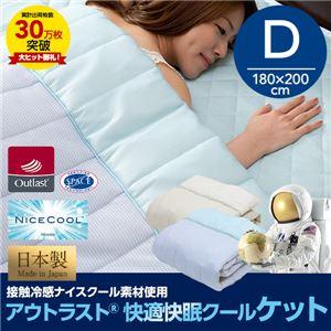日本製 接触冷感ナイスクール素材 アウトラスト(R) 快適快眠クールケット(抗菌・防臭わた使用) ダブルサイズ ブルー - 拡大画像