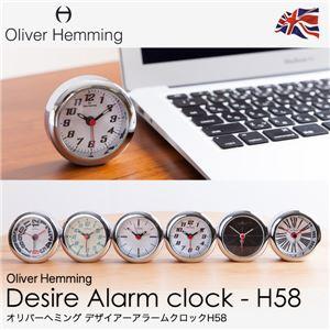 Oliver Hemming Desire Alarm clock H58 オリバーヘミングデザイナーアラームクロックH58(NT) H58SSTAT - 拡大画像
