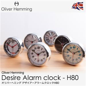Oliver Hemming Desire Alarm clock H80 オリバーヘミングデザイナーアラームクロックH80(NT) H80S53W - 拡大画像