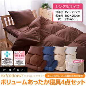 mofua(モフア) extradown ボリュームあったか寝具4点セット(ほこりの出にくい抗菌防臭わた使用) シングルサイズ アイボリー - 拡大画像