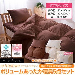 mofua(モフア) extradown ボリュームあったか掛布団寝具5点セット(ほこりの出にくい抗菌防臭わた使用) ダブルサイズ ブラウン - 拡大画像