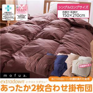 mofua(モフア) extradown あったか2枚合わせ掛け布団(ほこりの出にくい抗菌防臭わた使用) シングルロングサイズ ベージュ 綿100% - 拡大画像