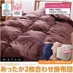 mofua(モフア) extradown あったか2枚合わせ掛け布団(ほこりの出にくい抗菌防臭わた使用) シングルロングサイズ ネイビー 綿100%