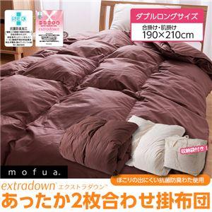 mofua(モフア) extradown あったか2枚合わせ掛け布団(ほこりの出にくい抗菌防臭わた使用) ダブルロングサイズ ブラウン 綿100%