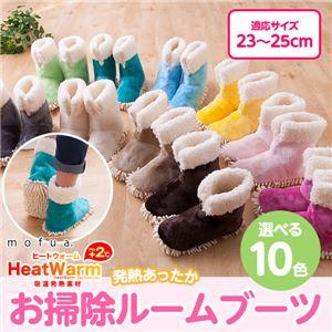 mofua(モフア) Heat Warm発熱あったかお掃除ルームブーツ (適応サイズ約23〜25cm) ターコイズ - 拡大画像