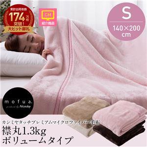 mofua(モフア) カシミヤタッチプレミアムマイクロファイバー毛布(襟丸1.3kgボリュームタイプ) シングル ブラウン - 拡大画像