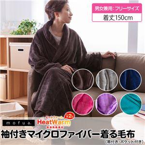 mofua Heat Warm 袖付きマイクロファイバー着る毛布(帯付き・ポケット付き) フリー ネイビー - 拡大画像