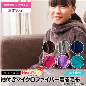 mofua Heat Warm 袖付きマイクロファイバー着る毛布(帯付き・ポケット付き) ミニ パープル - 拡大画像