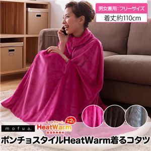 mofua ポンチョスタイルHeat Warm発熱着るコタツ フリー ピンク - 拡大画像
