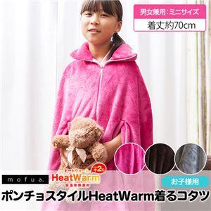 mofua ポンチョスタイルHeat Warm発熱着るコタツ ミニ ブラウン - 拡大画像