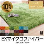 E×マイクロファイバー洗えるラグマット (100×140cm) ブラック