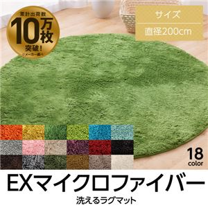 E×マイクロファイバー洗えるラグマット (直径200cm) ブラック