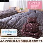mofua(モフア) ふんわり洗える掛け布団寝具3点セット(東レ マッシュロン綿使用)ストライプ柄 シングル ブラウン