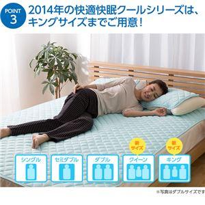接触冷感ナイスクール素材使用アウトラスト(R)快適快眠クール敷パッド シングル ミント