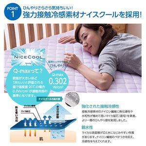 接触冷感ナイスクール素材使用アウトラスト(R)快適快眠クール敷パッド キング ブルー