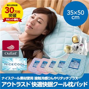 接触冷感ナイスクール素材使用アウトラスト(R)快適快眠クール枕パッド 同色2枚組 ブルー - 拡大画像