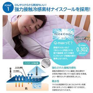 接触冷感ナイスクール素材使用アウトラスト(R)快適快眠クール枕パッド 同色2枚組 ブルー