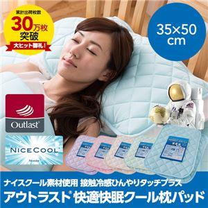 接触冷感ナイスクール素材使用アウトラスト(R)快適快眠クール枕パッド 同色2枚組 ラベンダー - 拡大画像