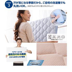 接触冷感度アップ 旭化成せんいペアクール×ナイスクール素材使用 ひんやり敷パッド シングル ブルー