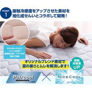 接触冷感度アップ 旭化成せんいペアクール×ナイスクール素材使用 ひんやり敷パッド ダブル ブルー