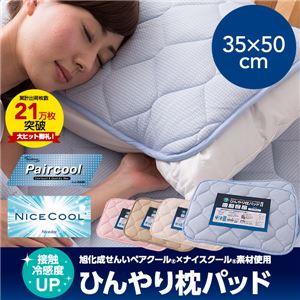 接触冷感度アップ 旭化成せんいペアクール×ナイスクール素材使用 ひんやり枕パッド2枚組 ライトブラウン - 拡大画像