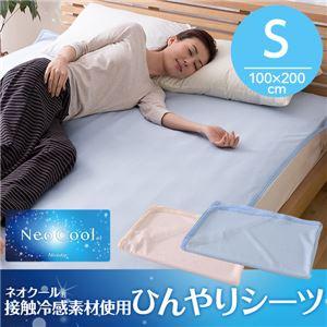 ネオクール(R)接触冷感素材使用 ひんやりシーツ シングル ブルー